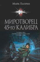 Гелприн М. - Миротворец 45-го калибра' обложка книги