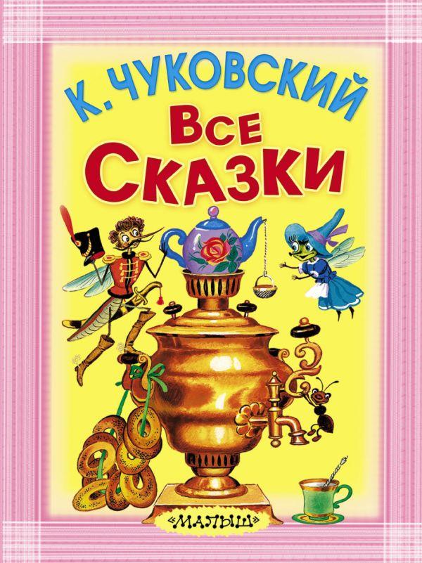 Все сказки Чуковский К.И.