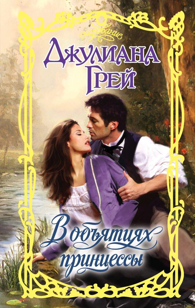 Джулиана Грей - В объятиях принцессы обложка книги