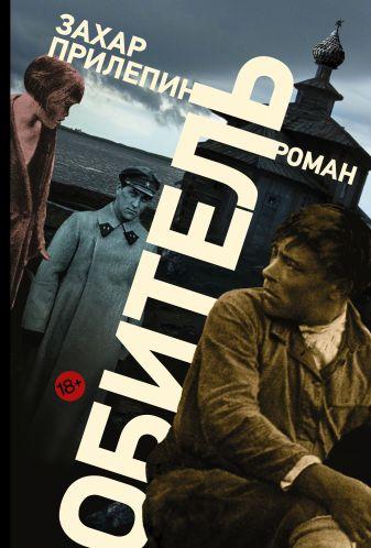 Захар Прилепин - Обитель обложка книги