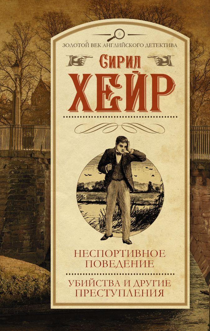 Сирил Хейр - Неспортивное поведение. Убийства и другие преступления обложка книги