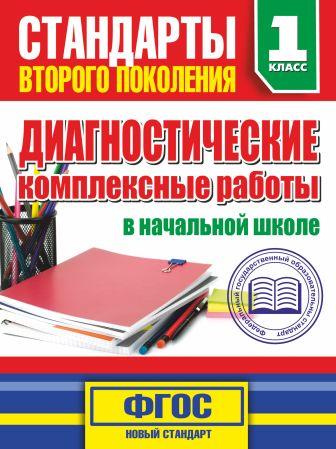 Танько М.А. - Диагностические комплексные работы в начальной школе. 1 классе обложка книги