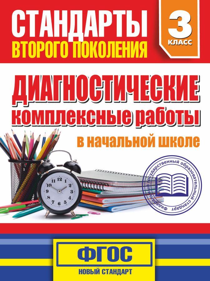 Танько М.А. - Диагностические комплексные работы в начальной школе. 3 классе обложка книги