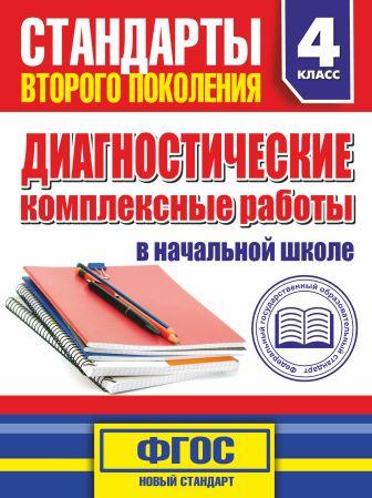 Танько М.А. - Диагностические комплексные работы в начальной школе. 4 классе обложка книги