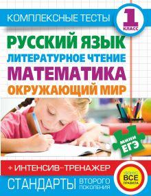 Комплексные тесты для начальной школы+ интенсив-тренажер. Русский язык, литературное чтение, математика, окружающий мир, 1 класс.