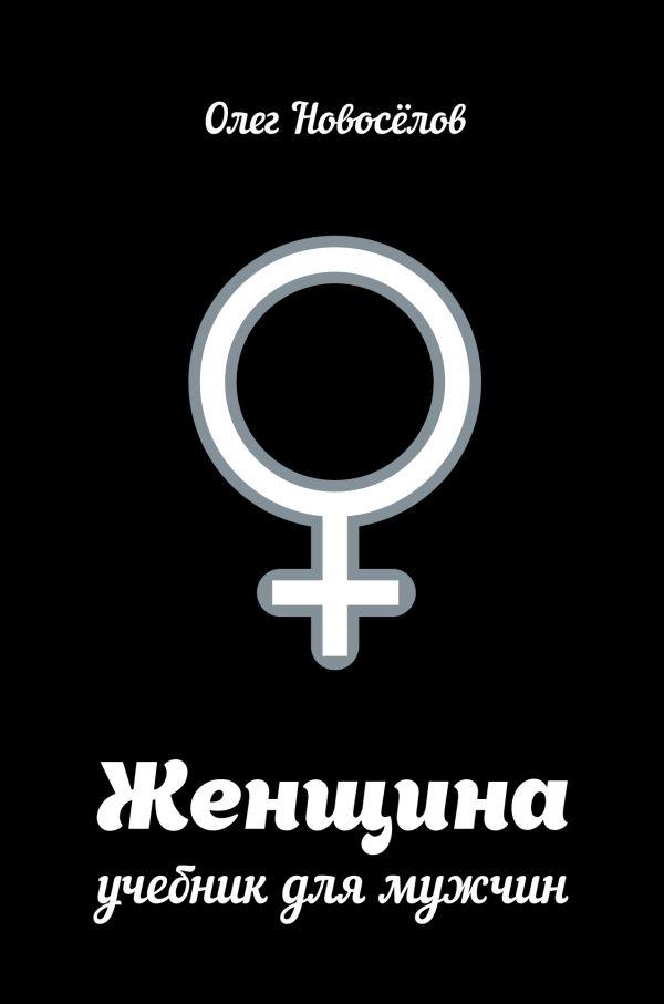 Женщина. Учебник для мужчин Новоселов О.