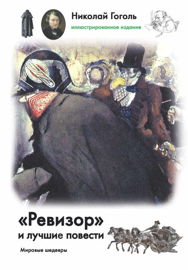 Ревизор и лучшие повести Гоголь Н.В.