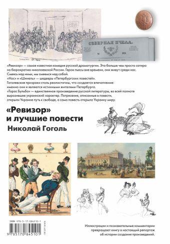 Ревизор и лучшие повести Николай Гоголь