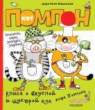 дядя Коля Воронцов - Книга о вкусной и шустрой еде кота Помпона (комиксы, игры, загадки, задания)' обложка книги