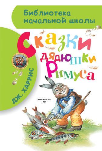 Харрис Д.Ч. - Сказки дядюшки Римуса обложка книги