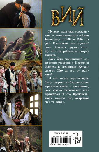 Вий и другие повести Николай Гоголь