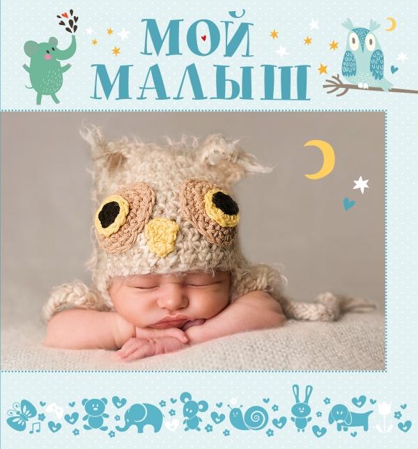 Фото - . Мой малыш николай вагнер сказки кота мурлыки 2