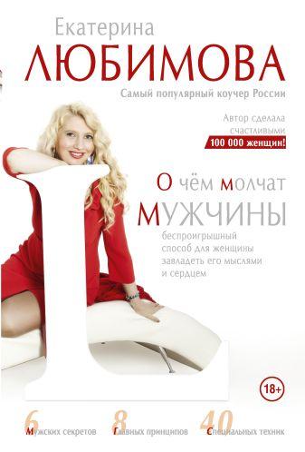 Любимова Екатерина - О чем молчат мужчины обложка книги