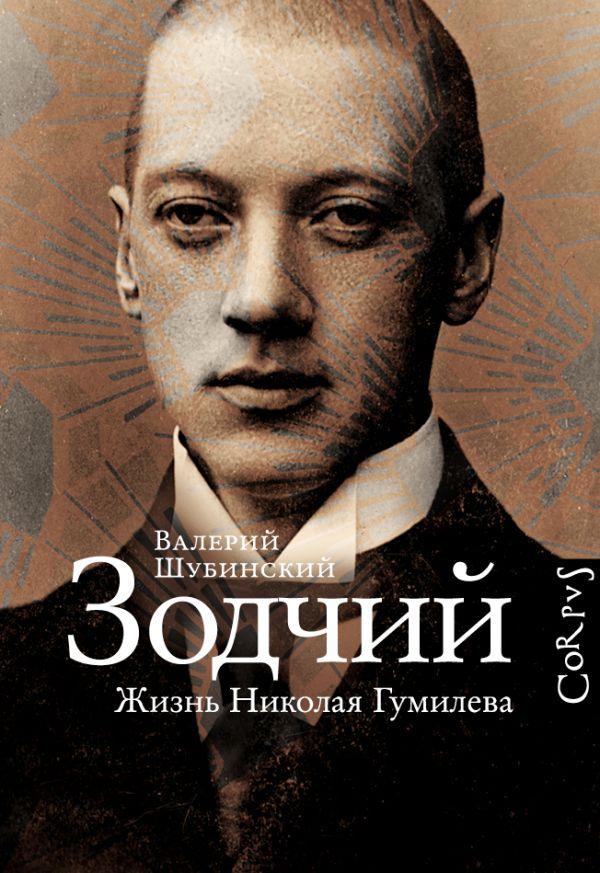 Зодчий. Жизнь Николая Гумилева Шубинский В.И.