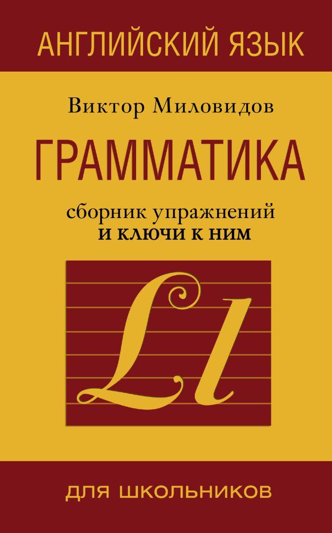 Миловидов В.А. - Английский язык. Грамматика. Сборник упражнений и ключи к ним обложка книги