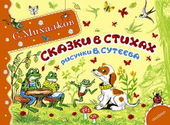 Сказки в стихах Михалков С.В.
