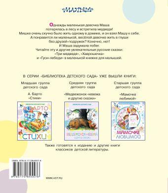 Самые любимые русские сказки Толстой А.Н.