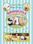 Милн А.А., Заходер Б.В. - Винни-Пух' обложка книги