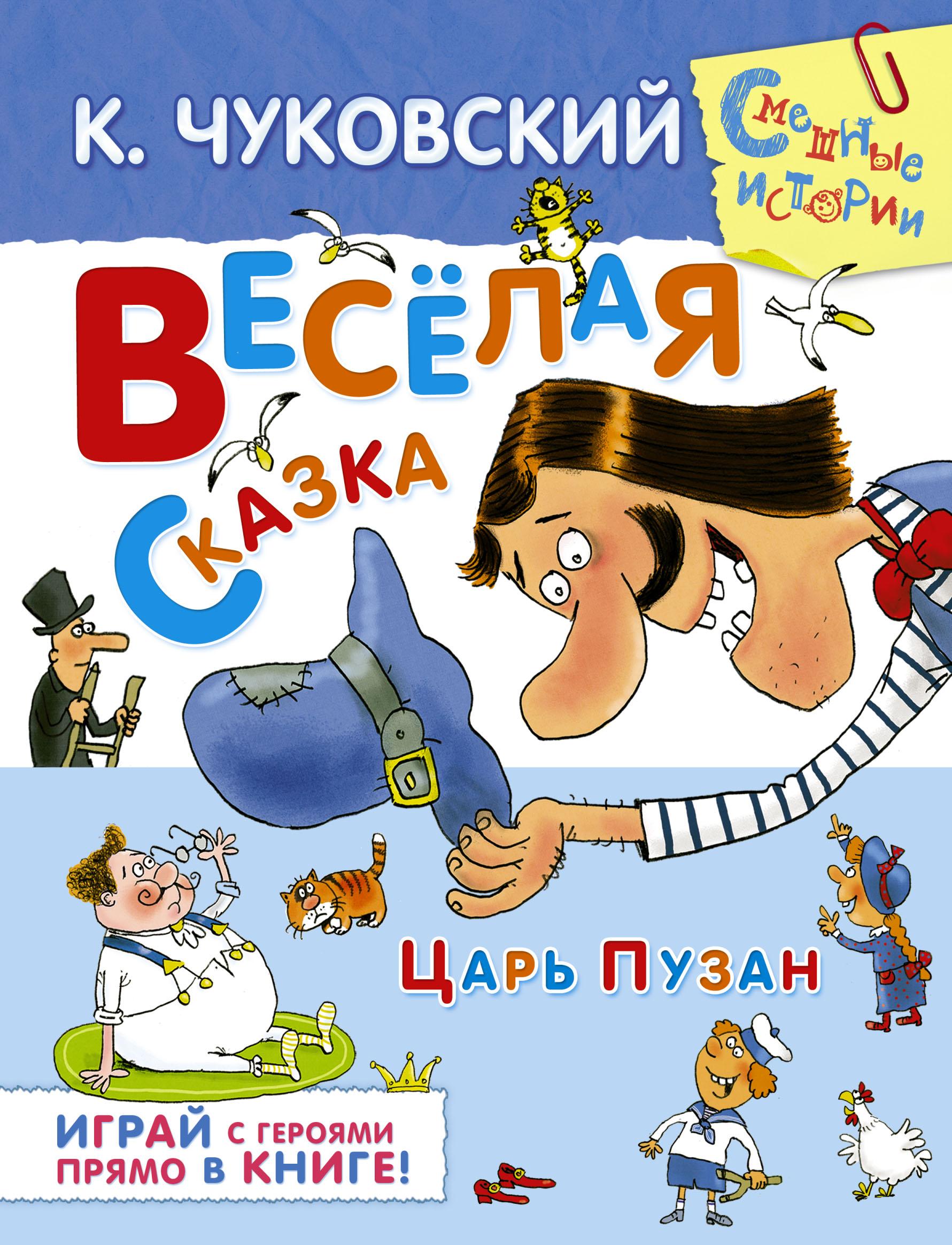 Чуковский К.И. Весёлая сказка чуковский к и айболит и другие сказки