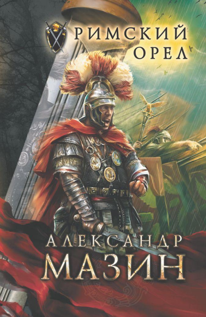 Мазин А.В. - Римский орел обложка книги