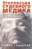 Гриньков И.Н. - Откровения судебного медика' обложка книги