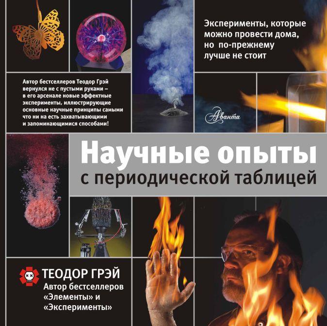 Грей Теодор - Научные опыты с периодической таблицей обложка книги