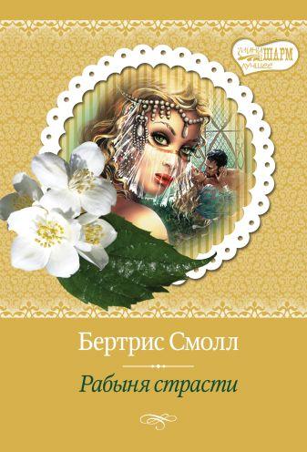 Бертрис Смолл - Рабыня страсти обложка книги