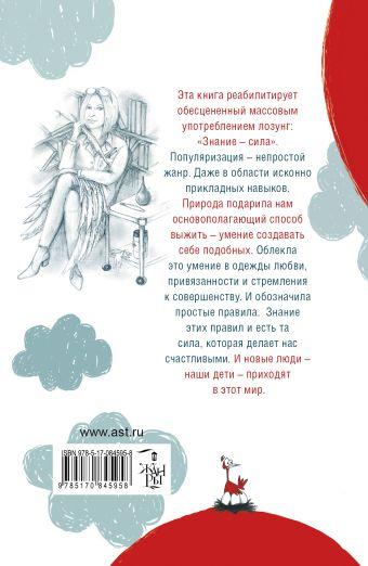 Советы залетевшим Татьяна Соломатина