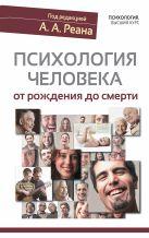 Реан А.А. - Психология человека от рождения до смерти' обложка книги