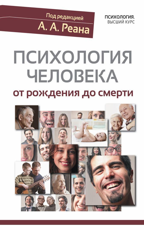 А. А. Реан - Психология человека от рождения до смерти обложка книги