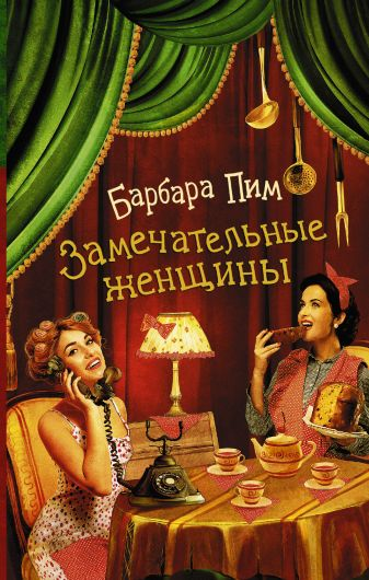 Барбара Пим - Замечательные женщины обложка книги