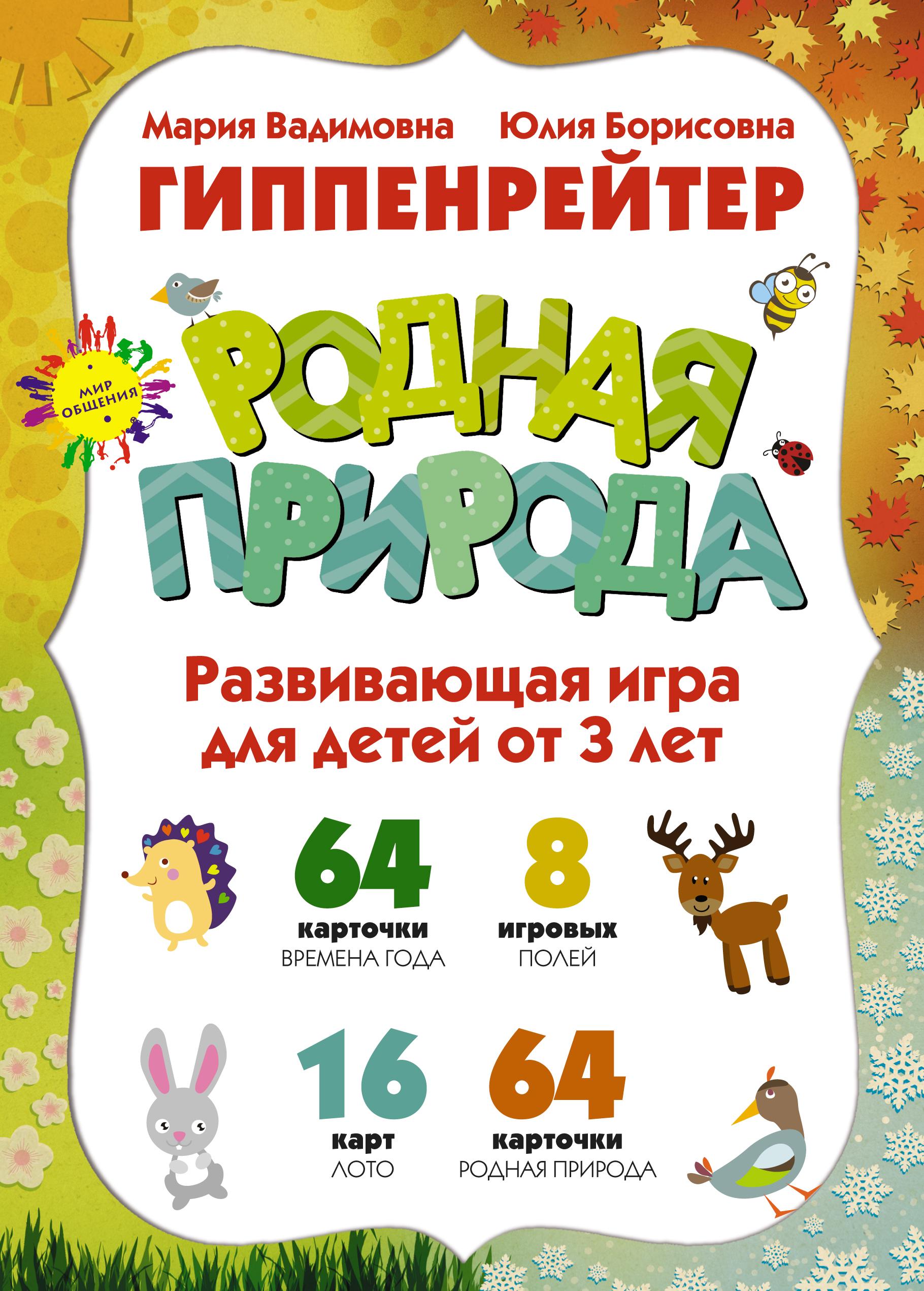Гиппенрейтер М. РОДНАЯ ПРИРОДА, Игры для развития эмоционального интеллекта. Для детей от 3 лет. времена года родная природа в поэзии