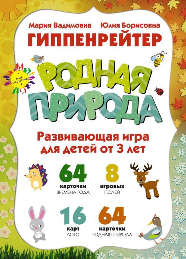 РОДНАЯ ПРИРОДА, Игры для развития эмоционального интеллекта. Для детей от 3 лет. Гиппенрейтер Ю.Б., Гиппенрейтер М.