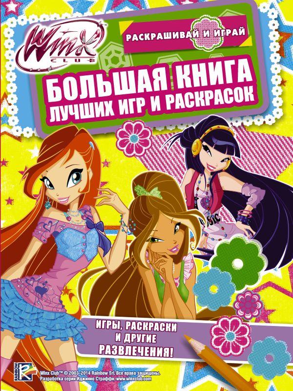 Winx Club. Большая книга лучших игр и раскрасок .