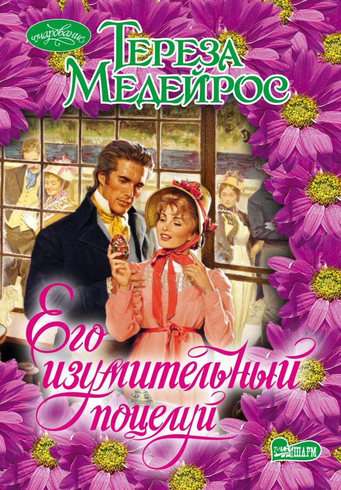 Тереза Медейрос - Его изумительный поцелуй обложка книги
