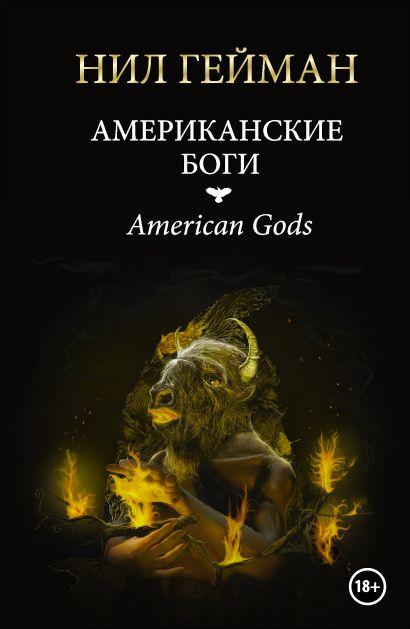 Американские боги - фото 1