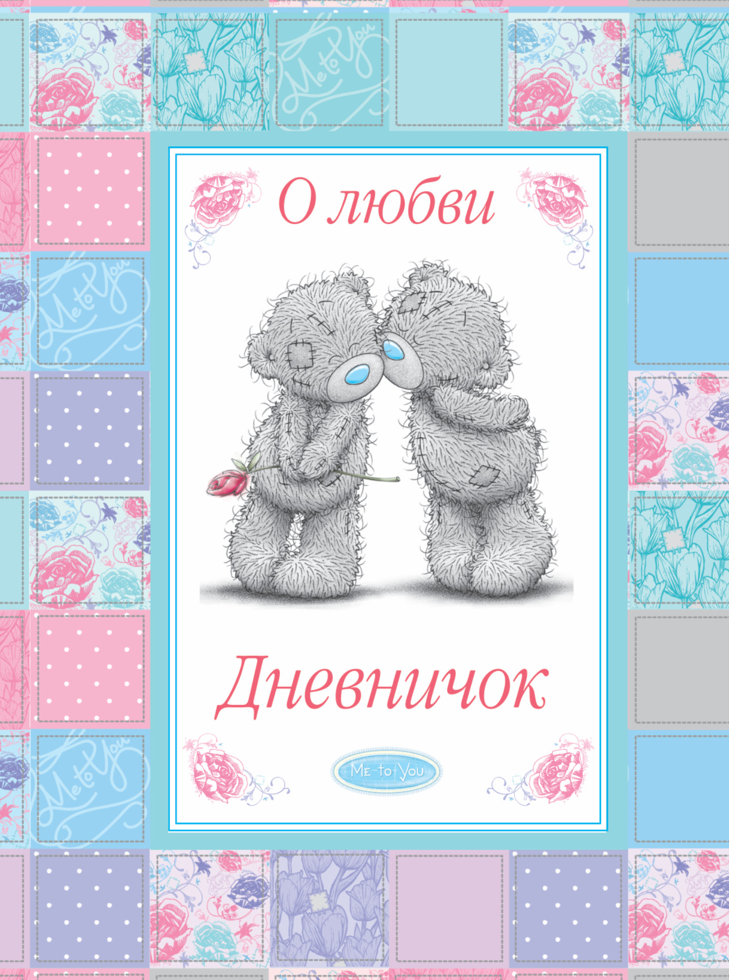 Me to You. Дневничок. О любви, ISBN 9785170846245, Издательство «АСТ», 2014, Me to you (Дневничок) , 978-5-1708-4624-5, 978-5-170-84624-5, 978-5-17-084624-5 - купить со скидкой