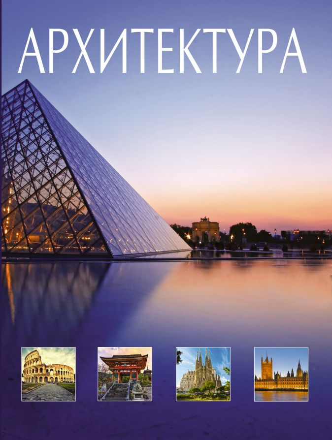 Блохина И.В. - Архитектура обложка книги