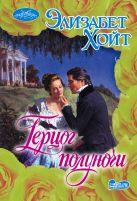 Элизабет Хойт - Герцог полуночи' обложка книги