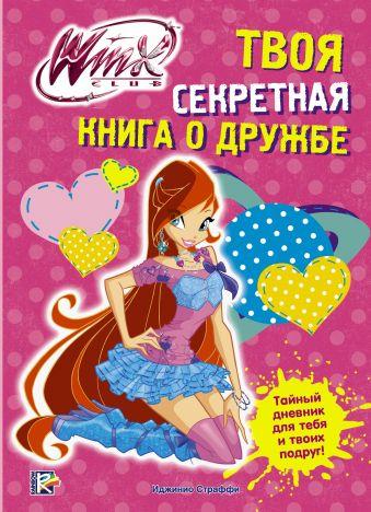 Winx Club. Твоя секретная книга о дружбе .