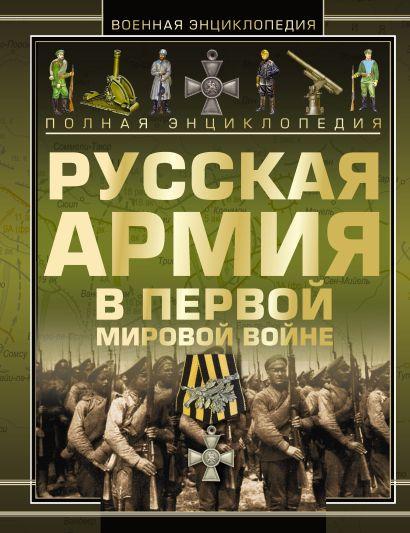 Полная эциклопедия. Русская армия в Первой мировой войне 1914-1918 - фото 1