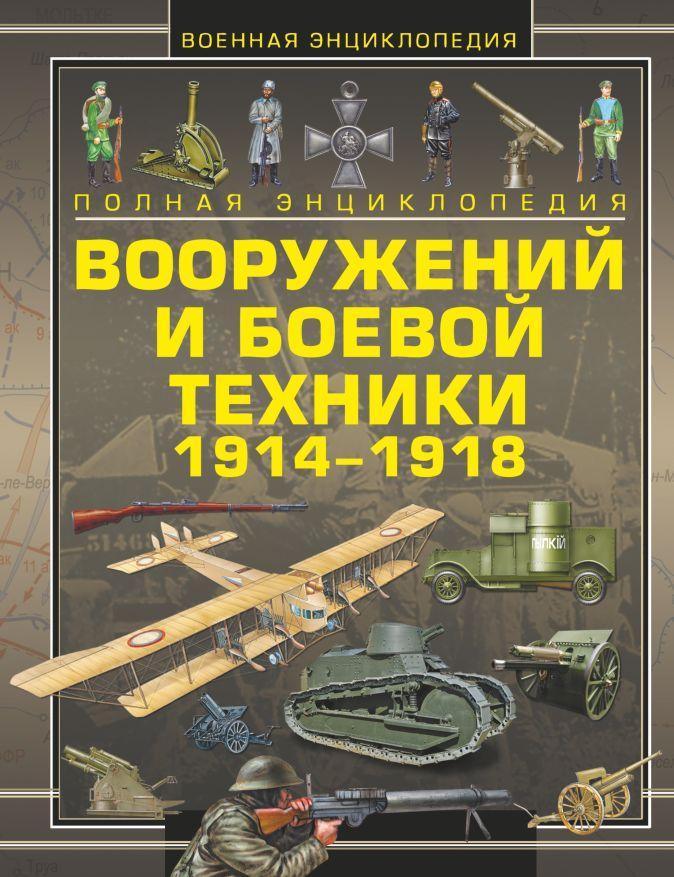 Ликсо В.В. - Полная энциклопедия вооружений и боевой техники 1914 - 1918 обложка книги