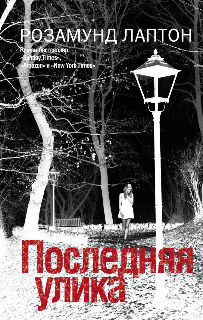 Розамунд Лаптон - Последняя улика обложка книги