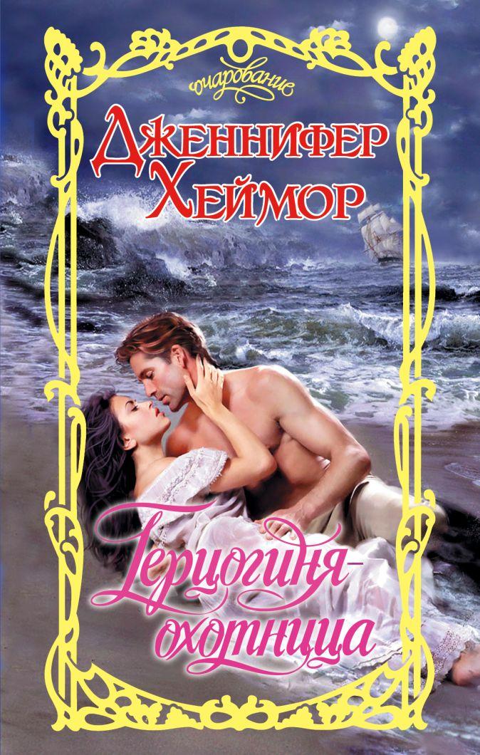 Дженнифер Хеймор - Герцогиня-охотница обложка книги