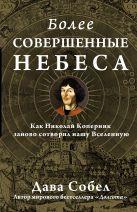 Дава Собел - Более совершенные небеса' обложка книги
