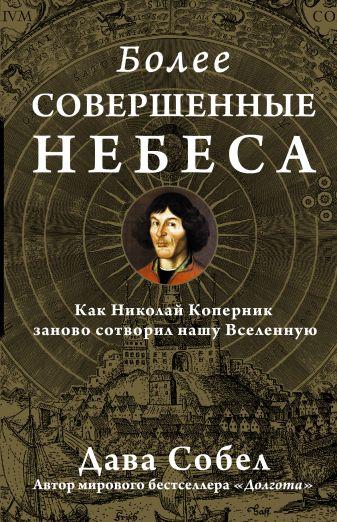 Дава Собел - Более совершенные небеса обложка книги