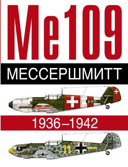 Мессершмитт. Ме 109. 1936-1942 - фото 1