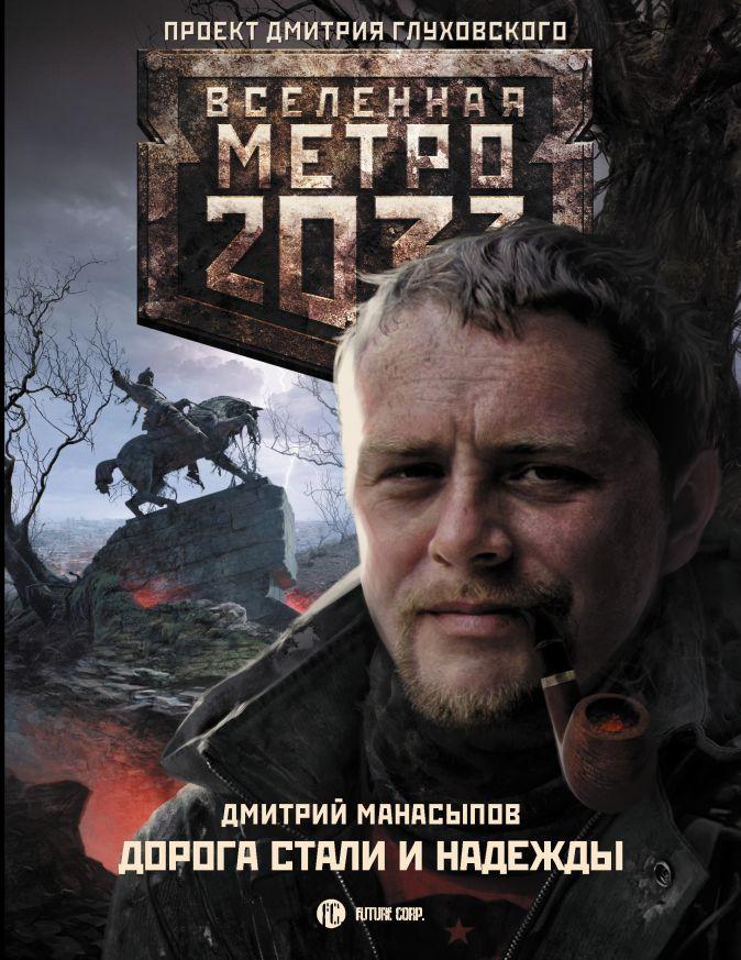 Дмитрий Манасыпов - Метро 2033: Дорога стали и надежды обложка книги
