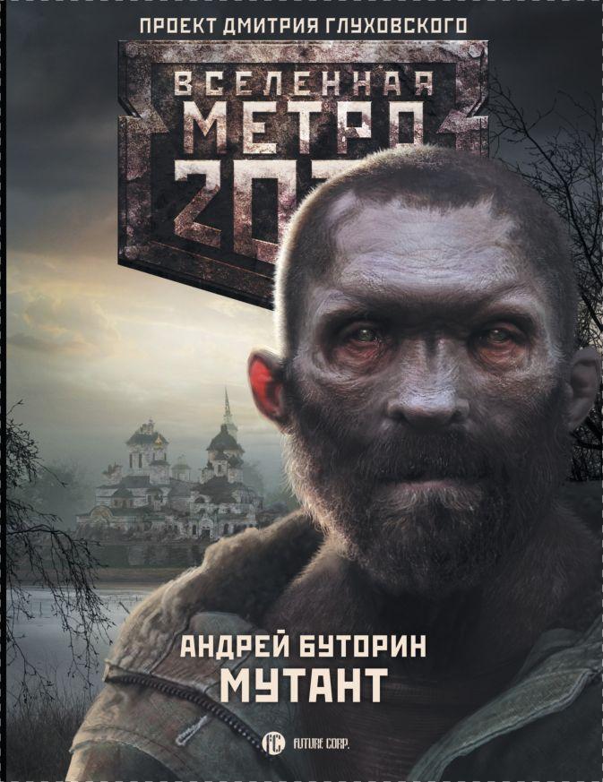 Буторин А.Р. - Метро 2033: Мутант обложка книги