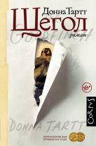 Тартт Д. - Щегол' обложка книги